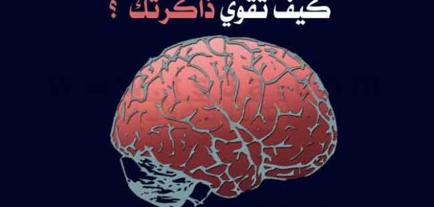 طرق تنشيط الذاكرة