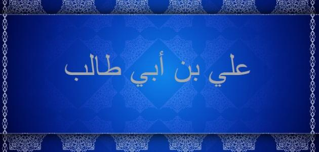 ما هي صفات علي بن أبي طالب