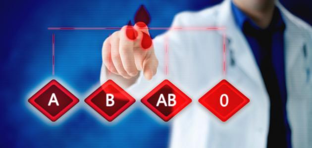 شرح عن فصائل الدم