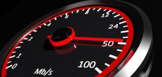 معرفة سرعة خط الإنترنت