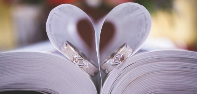 علامات حب الزوجة لزوجها