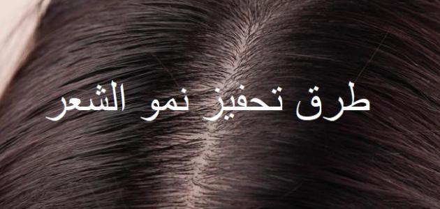 طرق تحفيز نمو الشعر بسرعة
