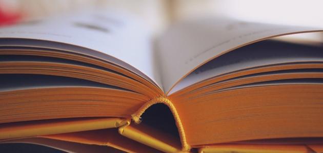 تعريف فقه اللغة وعلم اللغة