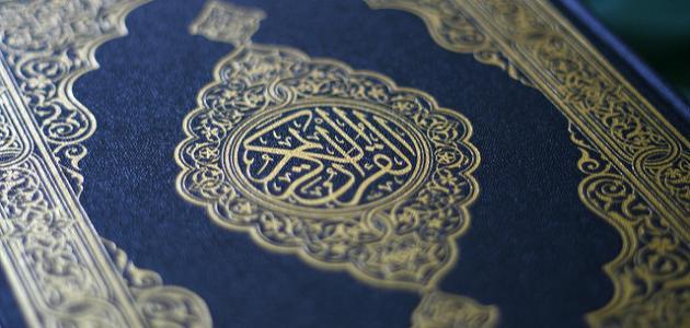 ما هو عدد آيات القرآن الكريم وعدد كلماته وعدد حروفه