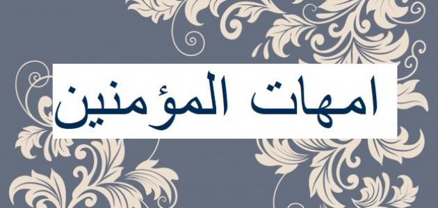 صفات زوجات النبي محمد صلى الله عليه وسلم