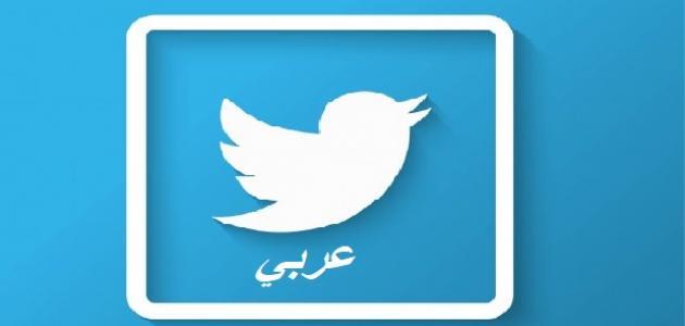 كيفية عمل إيميل على تويتر عربي