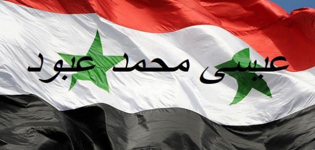 معلومات عن عالم سوري