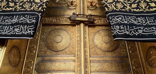 من الذي صنع باب الكعبة من الذهب