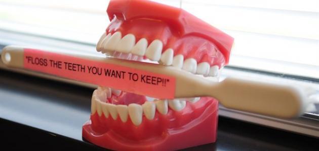 كيفية المحافظة على صحة الأسنان