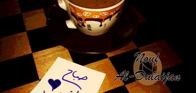 رسائل حب صباح الخير موضوع