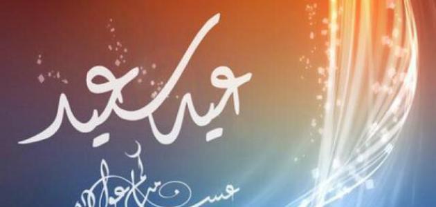 شعر عن العيد للعيد اشعار 9