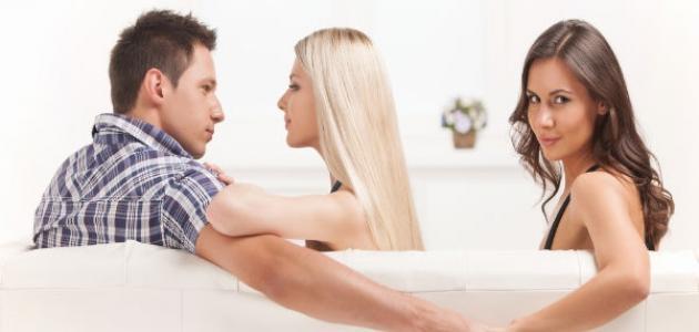ما هي أسباب الخيانة الزوجية