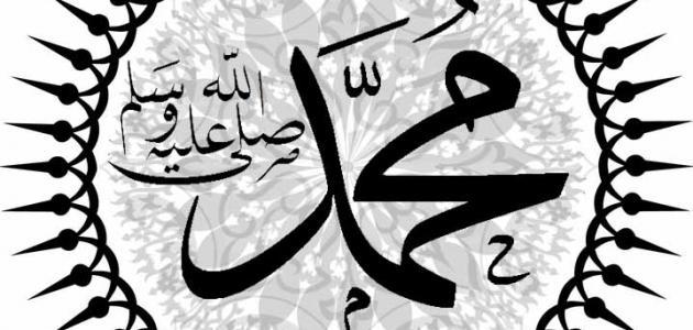 عدد بنات الرسول محمد صلى الله عليه وسلم