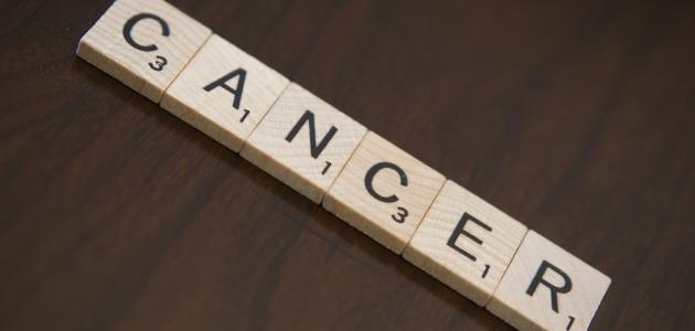 ما هي طرق الوقاية من مرض السرطان