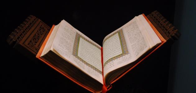 كم عدد أجزاء وأحزاب القرآن الكريم