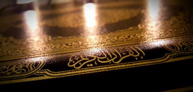 ما عدد سور القرآن الكريم وآياته وكلماته وحروفه
