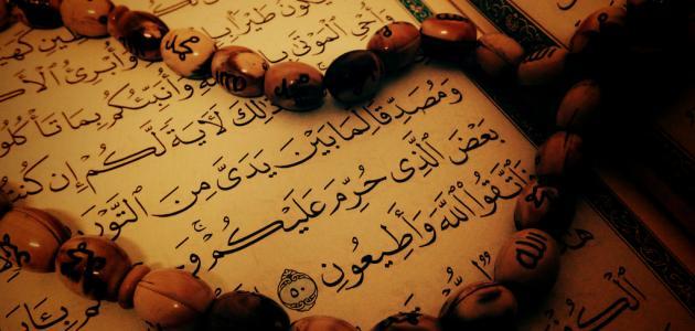 عدد كلمات القرآن وحروفه موضوع