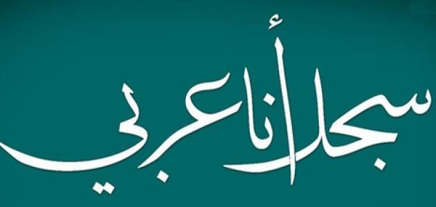 قصيدة سجل انا عربي