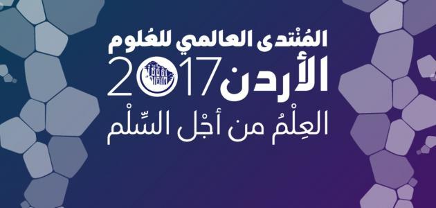 استضافة الأردن للمنتدى العالمي للعلوم 2017