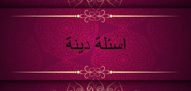 متى يقرأ دعاء القنوت وما حكم من نسيه - موضوع