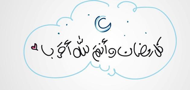 احلى رسائل رمضان