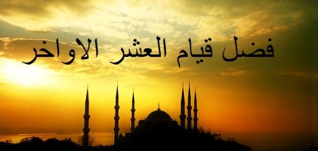 فضل قيام العشر الأواخر من رمضان