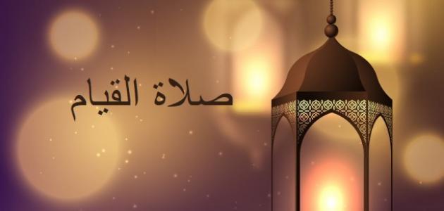 كم عدد ركعات قيام الليل في رمضان