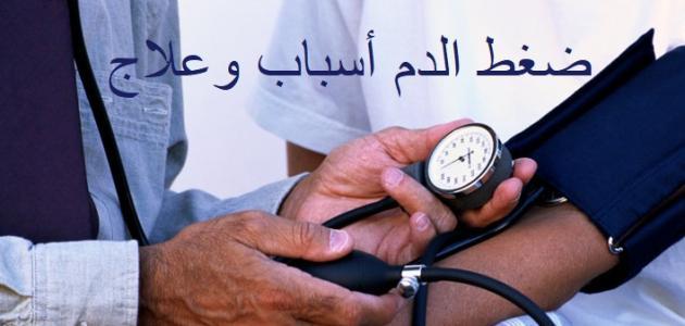 ما هي أسباب ارتفاع ضغط الدم وعلاجه