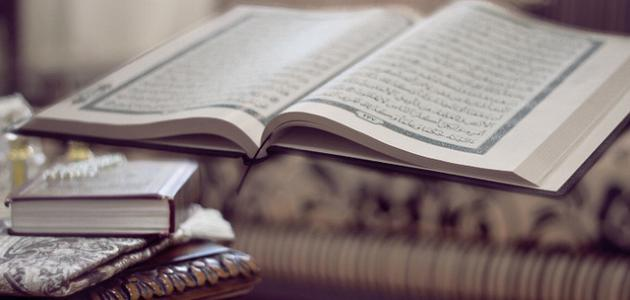 كيفية قراءة القرآن للنساء
