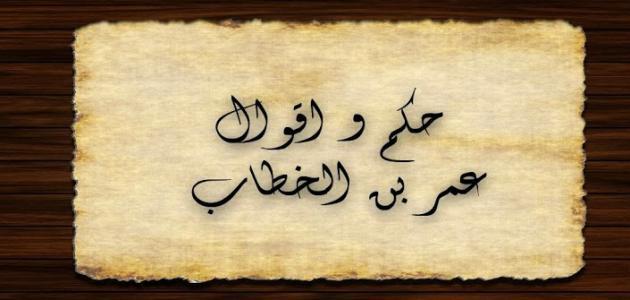 كلمات عمر بن الخطاب