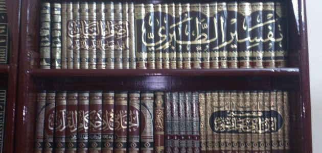 ما هو أفضل كتاب تفسير للقرآن الكريم