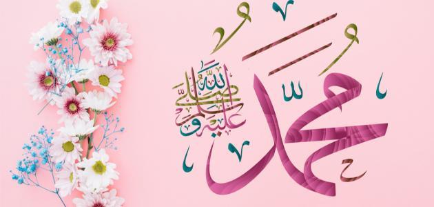 فضائل الصلاة على النبي محمد صلى الله عليه وسلم موضوع