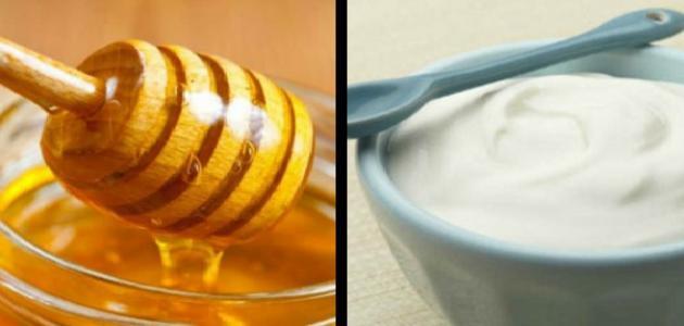 ما هي فوائد الزبادي والعسل للبشرة