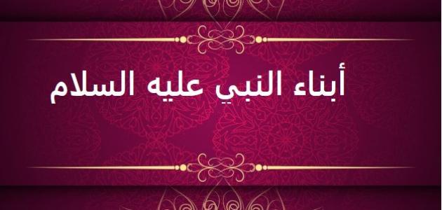 كم عدد أبناء النبي عليه السلام الذكور والإناث