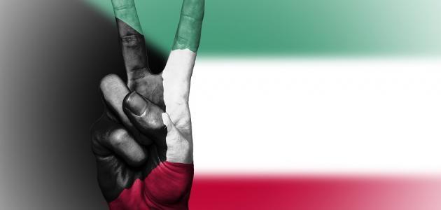 قيام دولة الكويت