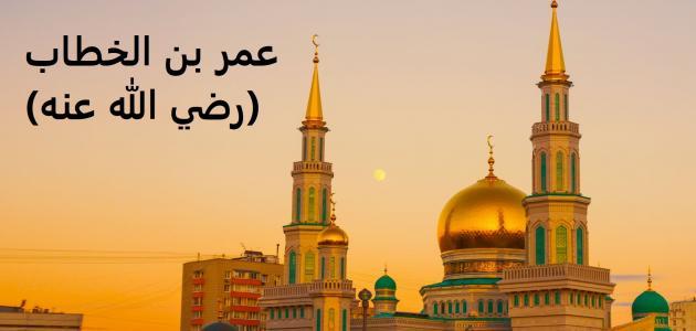 ما هي مواصفات عمر بن الخطاب