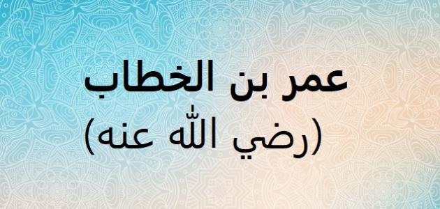 كم عدد زوجات سيدنا عمر بن الخطاب
