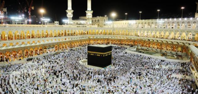 كم عدد أسماء مكة المكرمة