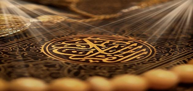 حفظ القرآن الكريم بسهولة
