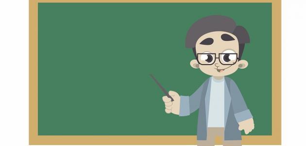 ما هي درجة البروفيسور