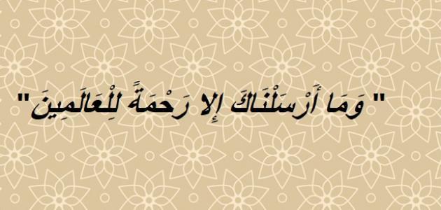 معاني ودلالات الرحمة في الإسلام