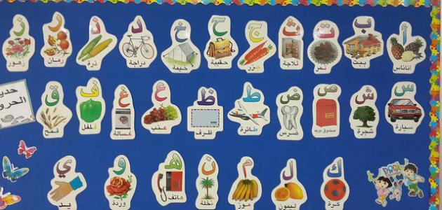 ما عدد الحروف الهجائية في اللغة العربية
