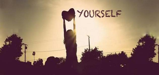 كيفية حب النفس