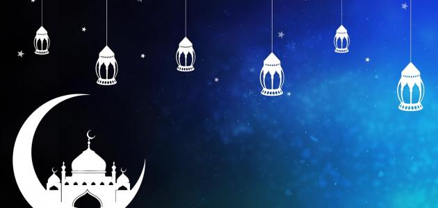 من خصائص شهر رمضان