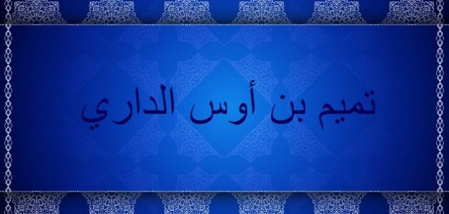 من هو تميم بن أوس الداري