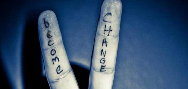 كيفية تغيير حياتك