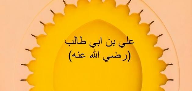 كم عدد زوجات سيدنا علي بن أبي طالب