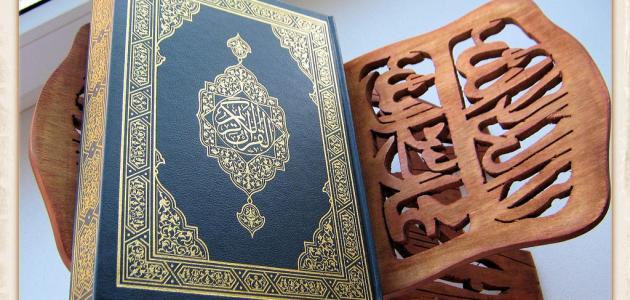 كم عدد روايات القرآن الكريم