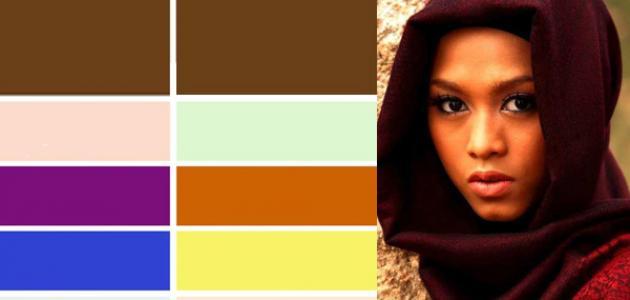 الألوان التي تناسب البشرة السمراء