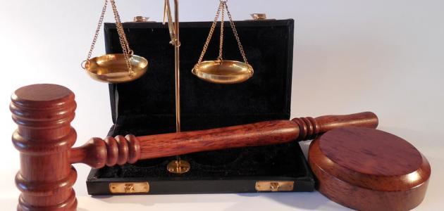موضوع حول العدل والإنصاف